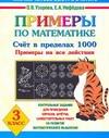 Узорова О.В. - Примеры по математике. Счет в пределах 1000. Примеры на все действия. 3 класс обложка книги