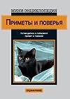 Брайшер С.М. - Приметы и поверья обложка книги