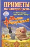 Приметы на каждый день от печорской целительницы Марии Федоровской обложка книги