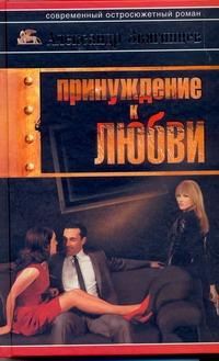 Звягинцев А.Г. - Принуждение к любви обложка книги