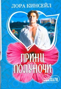 Кинсейл Л. - Принц Полуночи обложка книги