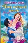 Принц похищает невесту Додд Кристина