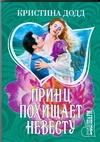 Додд Кристина - Принц похищает невесту' обложка книги