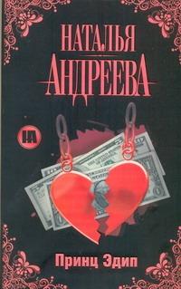 Принц Эдип обложка книги