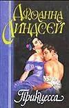 Линдсей Д. - Принцесса обложка книги