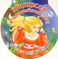 Жуковская Е.Р. - Принцесса в волшебном лесу. Суперраскраска обложка книги