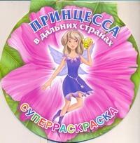 Жуковская Е.Р. - Принцесса в дальних странах. Суперраскраска обложка книги