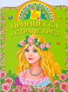 Жуковская Е.Р. - Принцесса в стране грез обложка книги