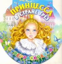 Жуковская Е.Р. - Принцесса в стране грез. Суперраскраска обложка книги