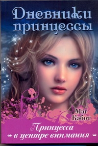 Кэбот М. - Принцесса в центре внимания обложка книги