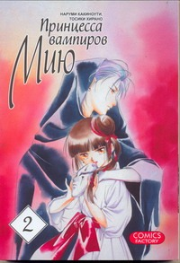 Какиноти Наруми - Принцесса вампиров Мию.  Т. 2 обложка книги