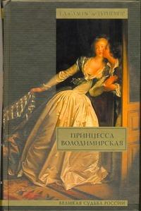 Принцесса Володимирская Салиас де Турнемир Е.А.