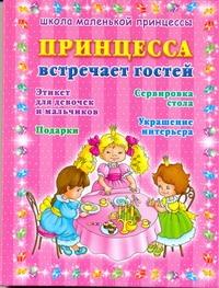 Егорова А.И. - Принцесса встречает гостей обложка книги