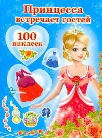 Матюшкина К. - Принцесса встречает гостей обложка книги