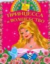 Жуковская Е.Р. - Принцесса и волшебство обложка книги