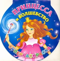 Жуковская Е.Р. - Принцесса и волшебство. Суперраскраска обложка книги