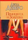 Деверо Д. - Принцесса и Золушка обложка книги