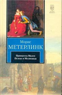 Метерлинк М. - Принцесса Мален. Пелеас и Мелисанда обложка книги