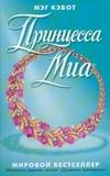 Кэбот М. - Принцесса Миа обложка книги