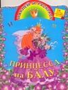 Жуковская Е.Р. - Принцесса на балу обложка книги
