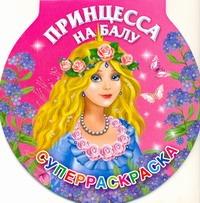 Жуковская Е.Р. - Принцесса на балу. Суперраскраска обложка книги