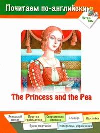 Арвачева Дарья - Принцесса на горошине обложка книги