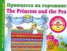 Принцесса на горошине = The Princess and the Pea