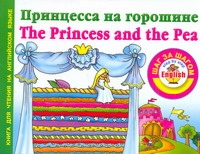 Виноградова Н.А. - Принцесса на горошине = The Princess and the Pea обложка книги