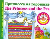 Принцесса на горошине = The Princess and the Pea Виноградова Н.А.