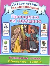 Коненкина Г. - Принцесса на горошине. Ключевые слова. Обучение чтению = The Princess fnd The Pe обложка книги