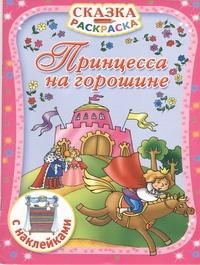 Дмитриева В.Г. - Принцесса на горошине. С наклейками обложка книги