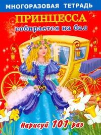 Матюшкина К. - Принцесса собирается на бал обложка книги