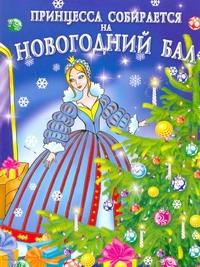 Дмитриева В.Г. - Принцесса собирается на новогодний бал обложка книги