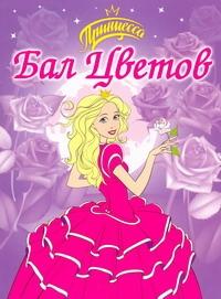 Данкова Р. - Принцесса. Бал Цветов обложка книги