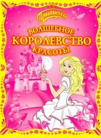 Данкова Р. - Принцесса. Волшебное королевство красоты обложка книги