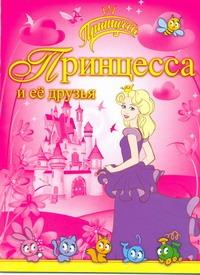 Данкова Р. - Принцесса. Принцесса и ее друзья обложка книги