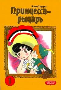 Тэдзука Осаму - Принцесса-рыцарь. Т. 1 обложка книги