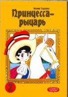 Тэдзука Осаму - Принцесса-рыцарь. Т. 2' обложка книги
