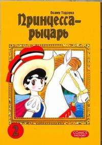 Тэдзука Осаму - Принцесса-рыцарь. Т. 2 обложка книги