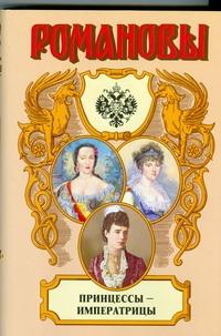 Григорян В.Г. - Принцессы - императрицы обложка книги