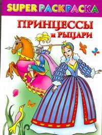 Жуковская Е.Р. - Принцессы и рыцари. Superраскраска обложка книги