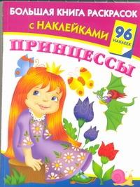 Дмитриева В.Г. - Принцессы. Большая книга раскрасок с наклейками обложка книги