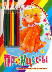 Жуковская Е.Р. - Принцессы. Раскраска обложка книги
