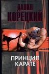 Корецкий Д.А. - Принцип карате обложка книги