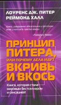 Питер Л. Дж. - Принцип Питера, или Почему дела идут вкривь и вкось обложка книги