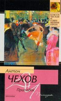 Чехов А. П. - Припадок обложка книги