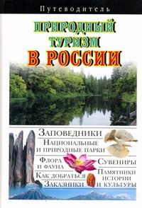 Горбатовский В.В. - Природный туризм в России обложка книги
