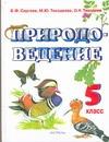 Сергеев Б.Ф. - Природоведение. 5 класс обложка книги