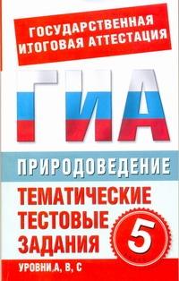 Игошин Г.П. - ГИА Природоведение. 5 класс. Тематические тестовые задания для подготовки к ГИА обложка книги