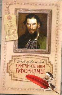 Толстой Л.Н. - Притчи, сказки, афоризмы обложка книги